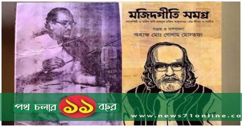 আজ মরমী কবি আব্দুল মজিদ তালুকদার এর মৃত্যুবার্ষিকী