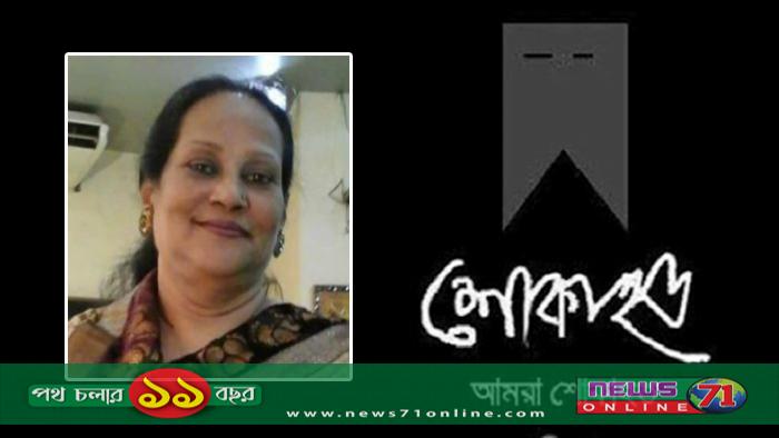 সকালের চট্টগ্রাম সম্পাদক সাবিনা মাহমুদ ইন্তেকাল করেছেন