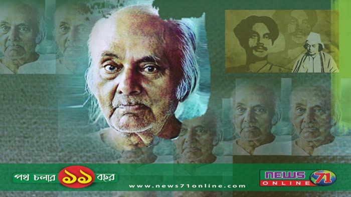 জাতীয় কবি কাজী নজরুলের ৪৫তম মৃত্যুবার্ষিকী আজ