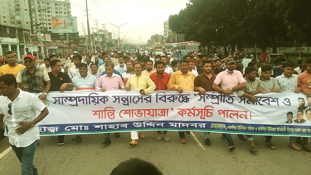 আশুলিয়ায় শাহাব উদ্দিন মাদবর এর নেতৃত্বে সম্প্রীতি সমাবেশ অনুষ্ঠিত