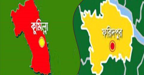 যে নামে হবে কুমিল্লা-ফরিদপুর বিভাগ